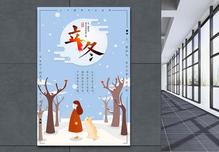 中国传统节气之立冬节气图片