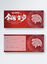 红色猪年金猪贺岁春节邀请函图片