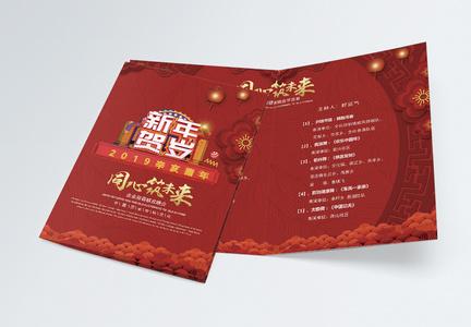 新年春节联欢会节目单二折页图片