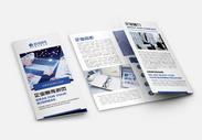 蓝色企业通用宣传三折页图片