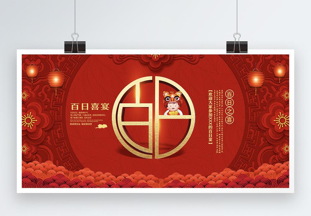 红色创意字体百日宴展板图片