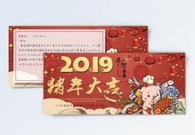 红色猪年春节邀请函图片