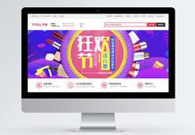 美妆狂欢节促销淘宝banner图片