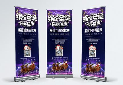 紫色圣诞节日促销展架图片