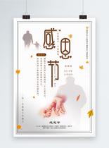 简约感恩节海报图片