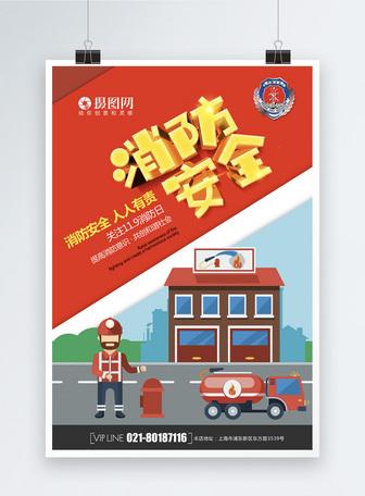 消防安全海报