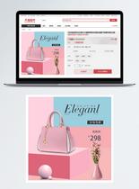 时尚粉色包包促销淘宝主图图片