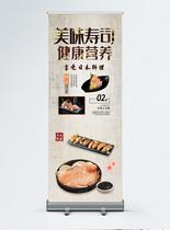 美味寿司日料餐厅美食宣传x展架图片