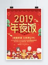 2019除夕年夜饭喜庆节日促销海报图片