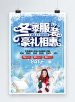 C4D立体字手绘冬季服装促销海报图片