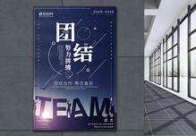 团结企业文化海报图片