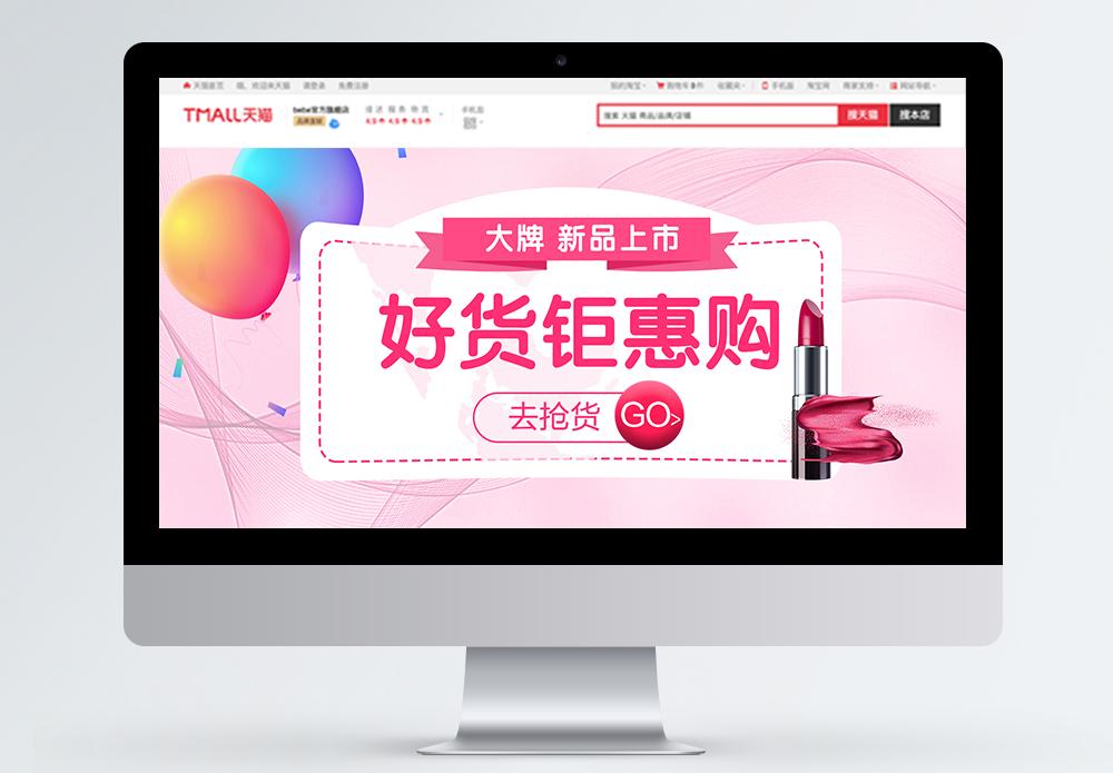 化妆品好货钜惠购促销淘宝banner图片