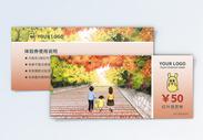 50元红叶观赏券优惠券图片
