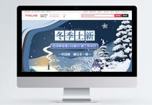 冬季上新商品促销淘宝首页图片