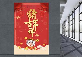 2019喜庆猪年海报设计图片