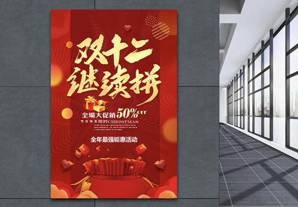 喜庆双12促销海报设计图片