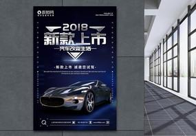 炫酷大气新车上市宣传海报图片