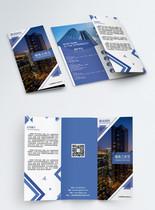 蓝色简约商务合作手册三折页图片