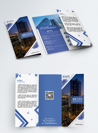 蓝色简约商务合作手册三折页