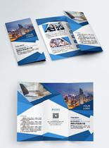 蓝色企业简介三折页图片