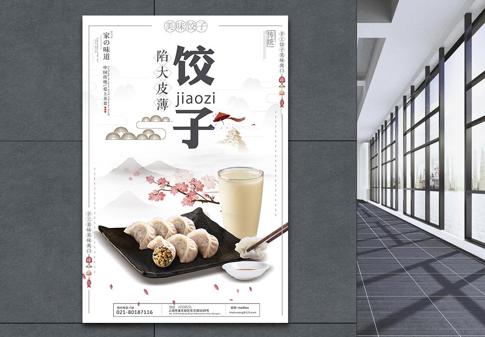 手工饺子美食海报图片