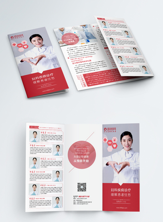 粉色简约女性妇科医疗宣传三折页