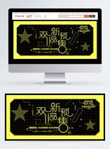 双十一新品预售促销淘宝banner图片