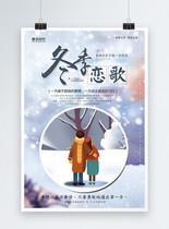 唯美小清新冬季恋歌旅游海报图片