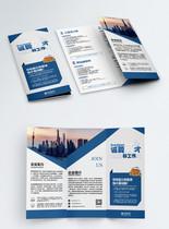 蓝色大气建筑公司招聘三折页图片