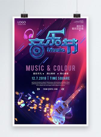 炫彩音乐节海报