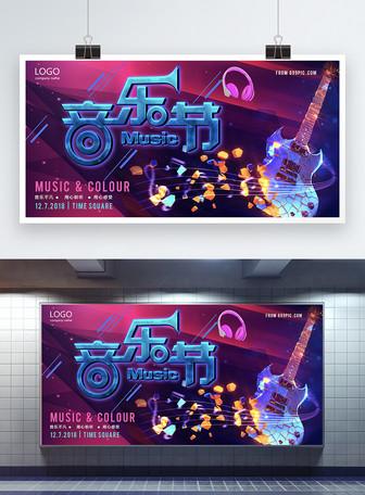 炫彩音乐节广告展板