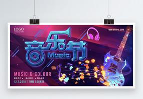 炫彩音乐节广告展板图片