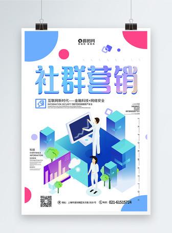 互联网社群营销海报
