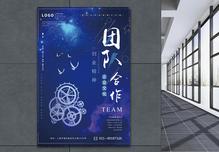团队合作企业文化宣传海报设计图片