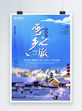 雪乡黑龙江之旅海报