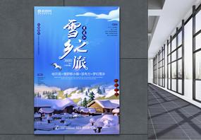 雪乡黑龙江之旅海报图片