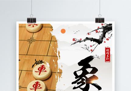 中国风象棋海报图片