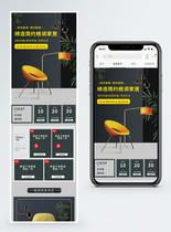 灰色简约格调家居沙发促销淘宝手机端模板图片