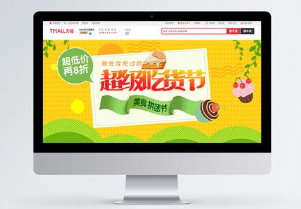 超级吃货节零食促销淘宝banner图片