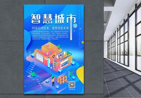 智慧城市海报图片