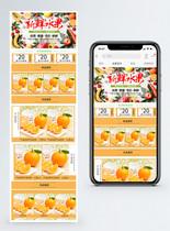 新鲜水果手机端模板图片
