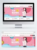 秋季女装爆款嗨购促销淘宝banner图片