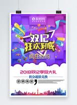 炫彩双十二狂欢促销海报图片
