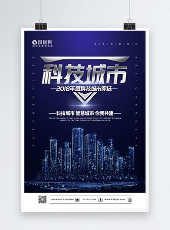 科技城市宣传海报