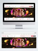 双十二年终盛典促销淘宝banner图片