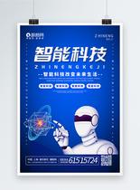 蓝色简约智能科技宣传海报图片