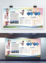 大气企业文化宣传照片墙展板图片