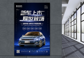 新车上市耀世登场汽车宣传海报图片