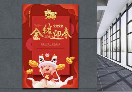 金猪迎春海报图片