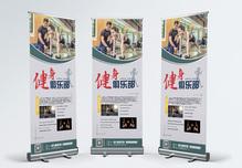 运动健身房宣传展架图片